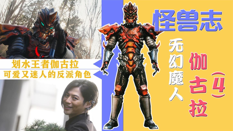 【怪兽志】伽古拉(4)- 四处客串追寻重光路 泽塔地球领导军械库