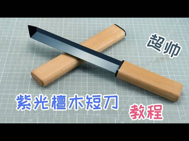 [diy] making a wood knife丨从零打造一把紫光檀短刀,教程向