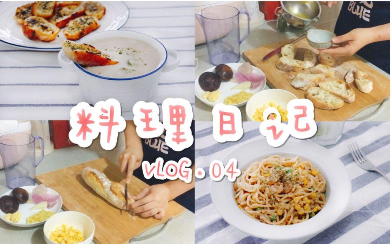 丸小轩Vlog·料理日记04 | 一人生活记录 | 做饭日常+过程 | 虾仁奶油芝士意面 / 蒜香法棍 / 奶油蘑菇浓汤 | 视频日记
