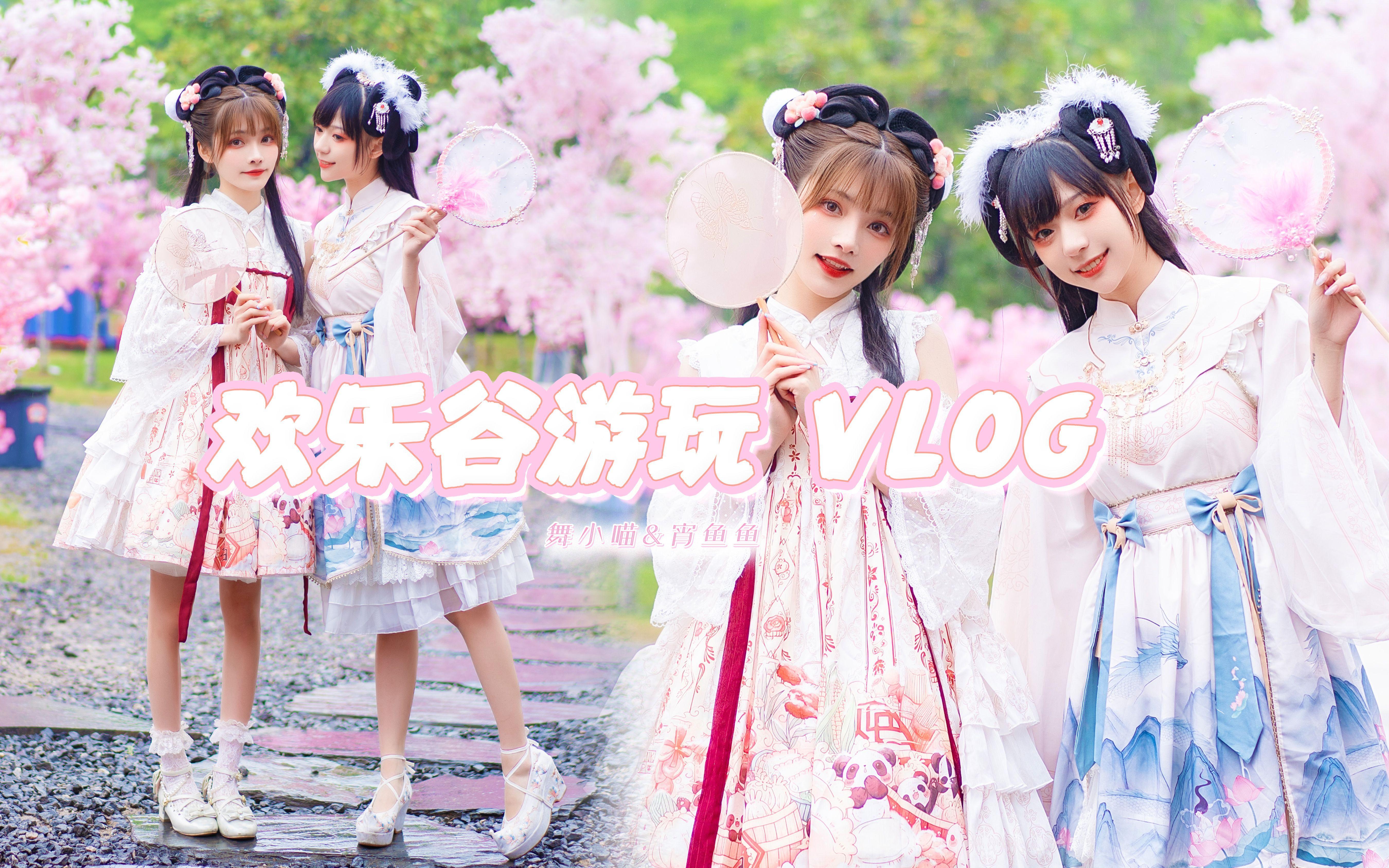 春风游园季美少女畅游欢乐谷vlog   这就是快乐星球吗?