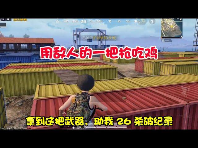 和平精英: 挑战用敌人的武器吃鸡,0发子弹照样杀进决赛圈!【暴走的小药】