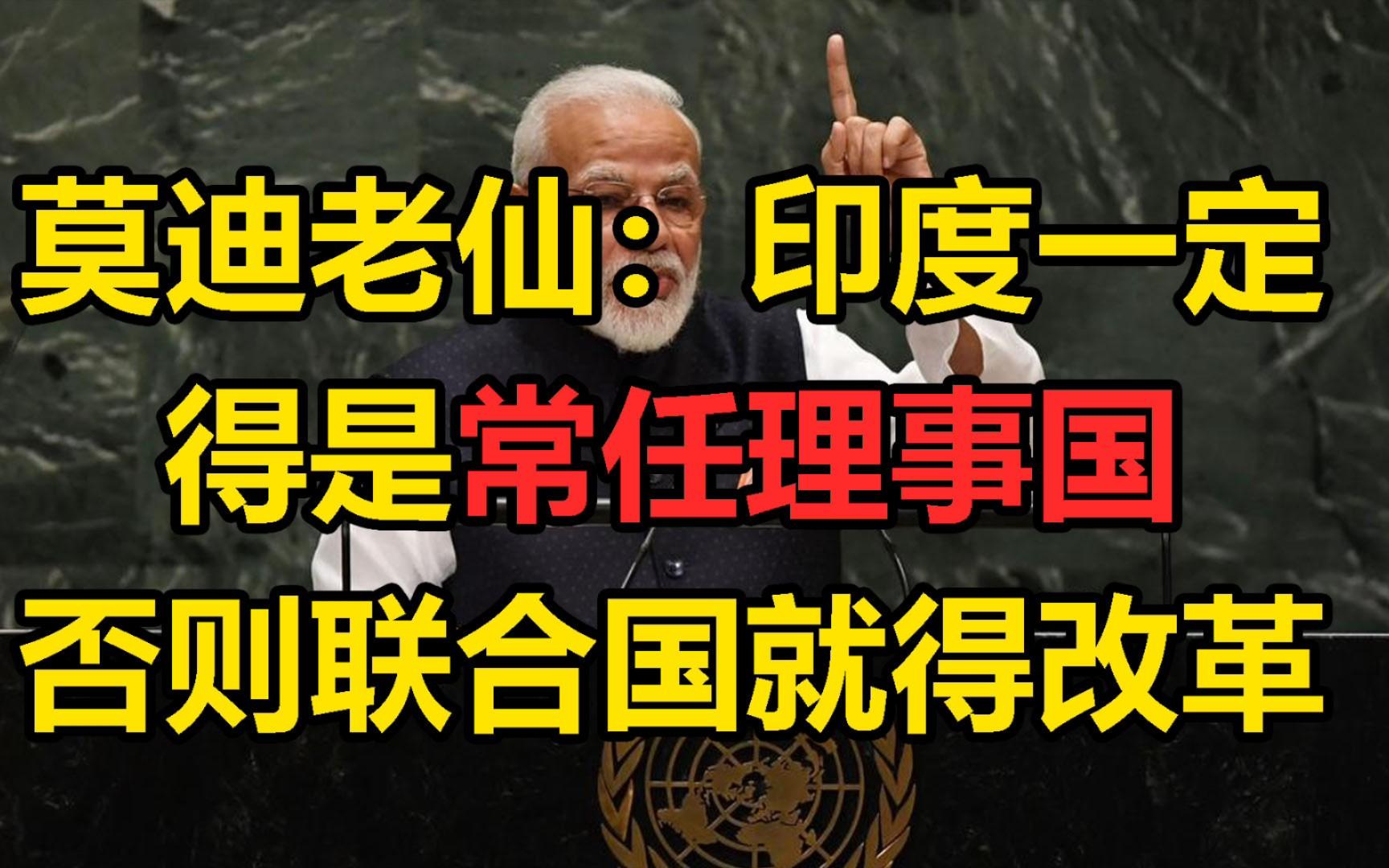 莫迪老仙: 联合国改革首先要做的就是印度得入常