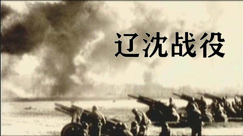 三大战役之辽沈战役, 为何东北野战军能歼敌47万余人?