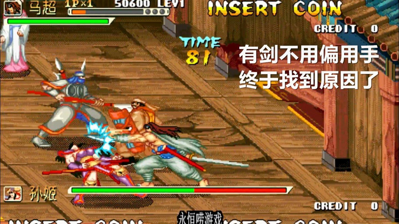 永恒唠游戏: 三国战纪, 马超有剑不用的原因找到了, 摸出一个无伤