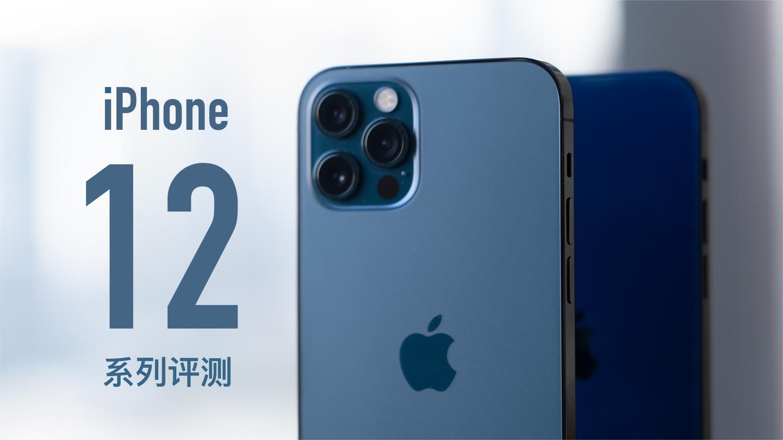 iPhone 12 iPhone 12 Pro 首发评测: 王炸升级, 12 已经是 Pro