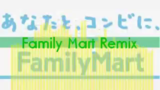 Family Mart Remix 全家入店音 混音
