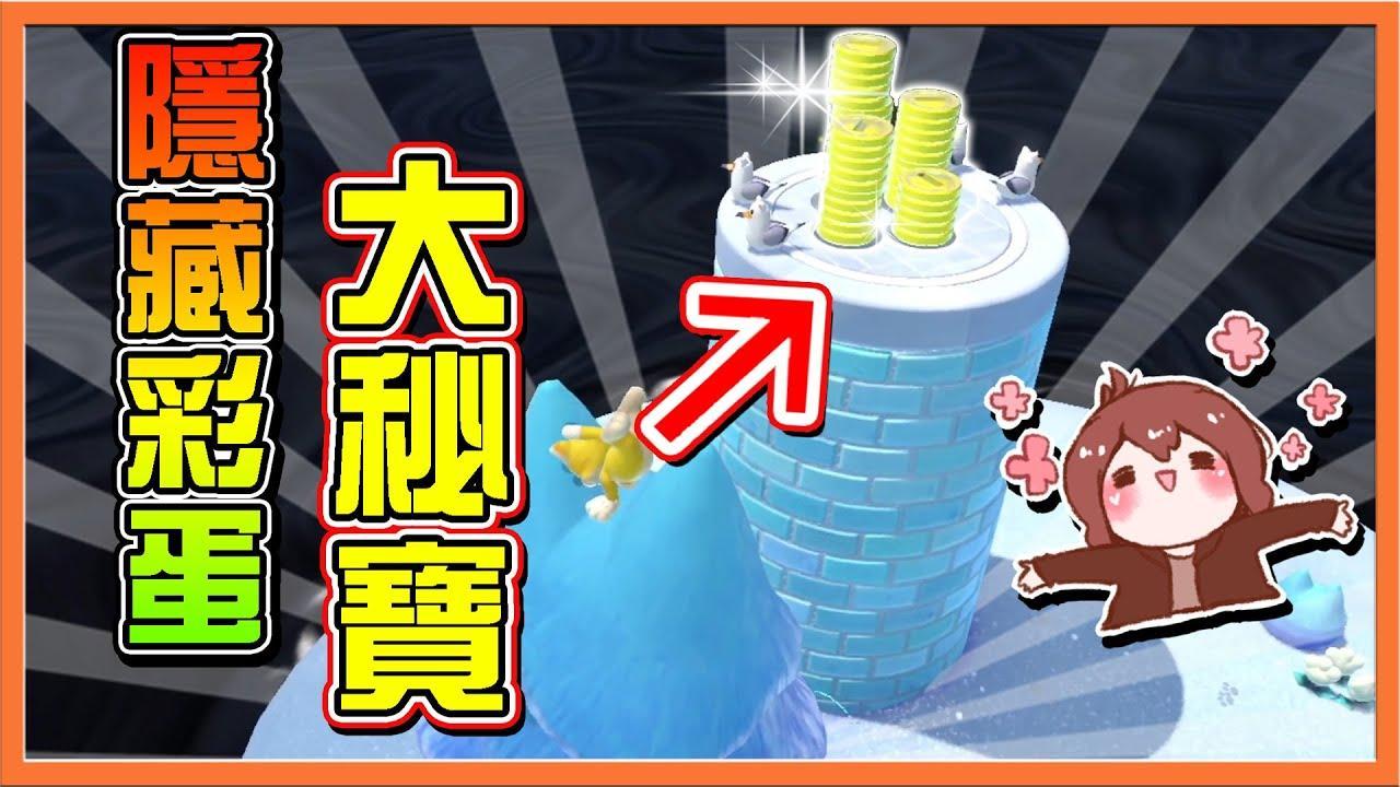 【超级玛利欧3D世界+狂怒世界】竟然发现隐藏彩蛋大秘宝