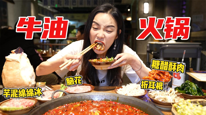人均66在成都吃特辣火锅, 折耳根涮火锅第一次吃太独特!