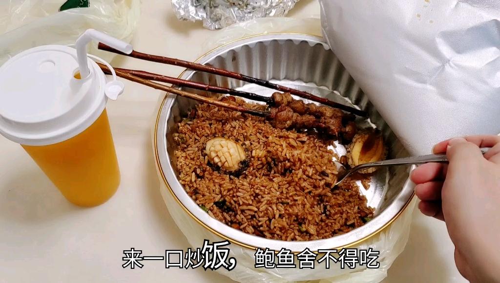 """110元豪华""""鲍鱼炒饭"""", 两颗大鲍鱼镶嵌在米饭上, 贵在哪里呢"""