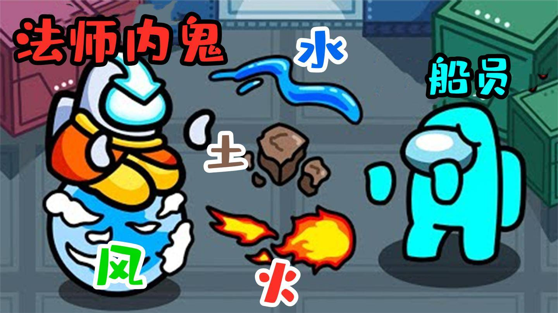 Amongus法师模式: 内鬼变成全能法师操控4大元素, 船员只能逃命!