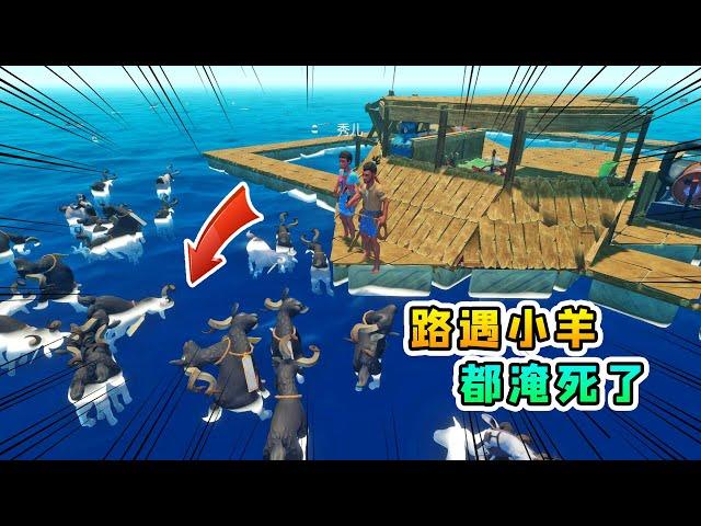 raft 木筏求生联机207: 我们在海上发现很多小羊,它们都被淹死了
