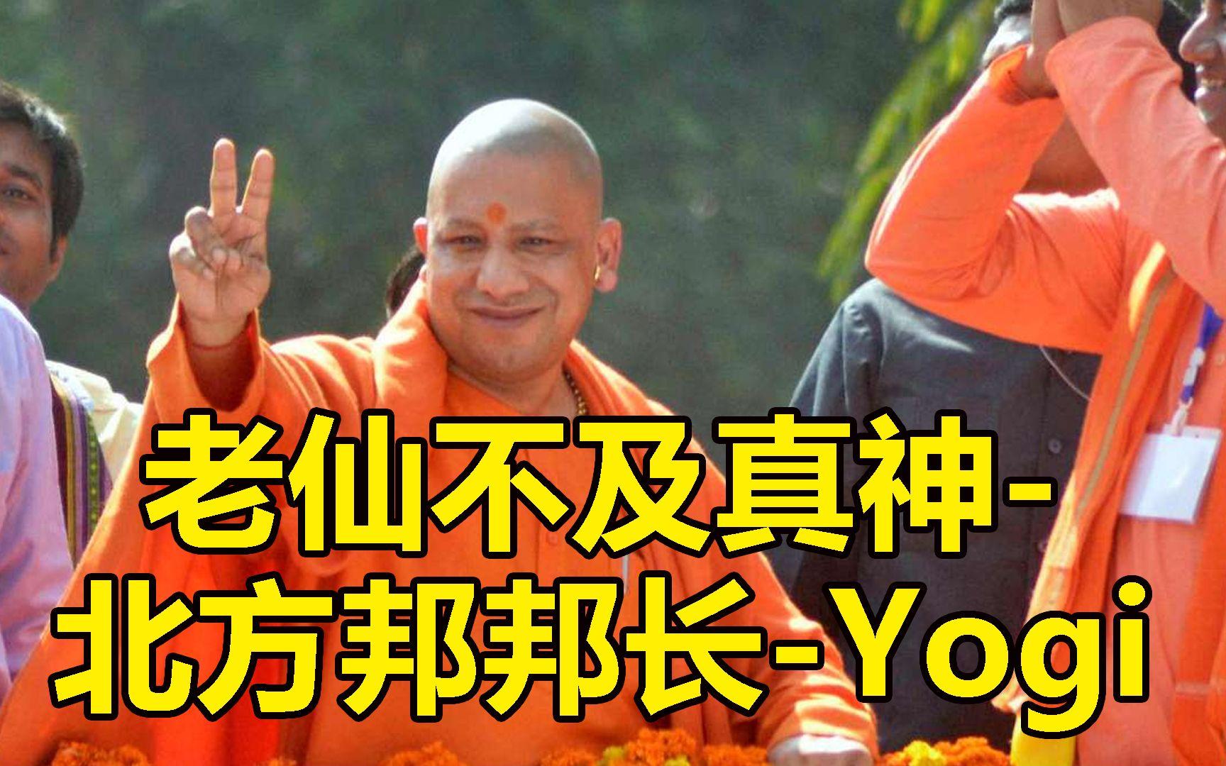 真正的印度你想象不到-印度真神北方邦邦长Yogi