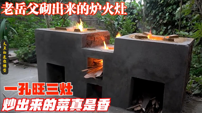 老岳父砌柴火灶炉火纯青, 一孔旺三灶还无烟熏, 炒出来的菜特别香