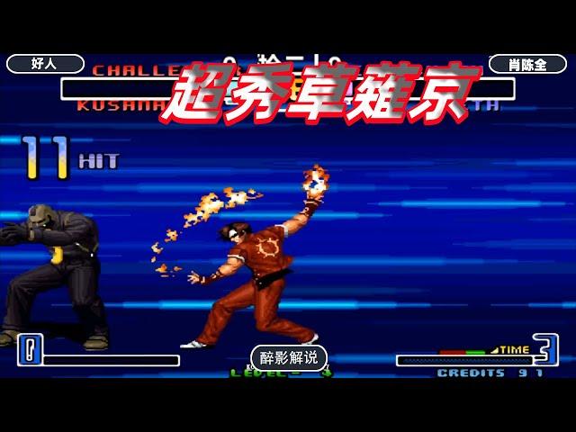 拳皇2002: 草薙京隐藏大招秀的漂亮,肖陈全这场会翻车吗