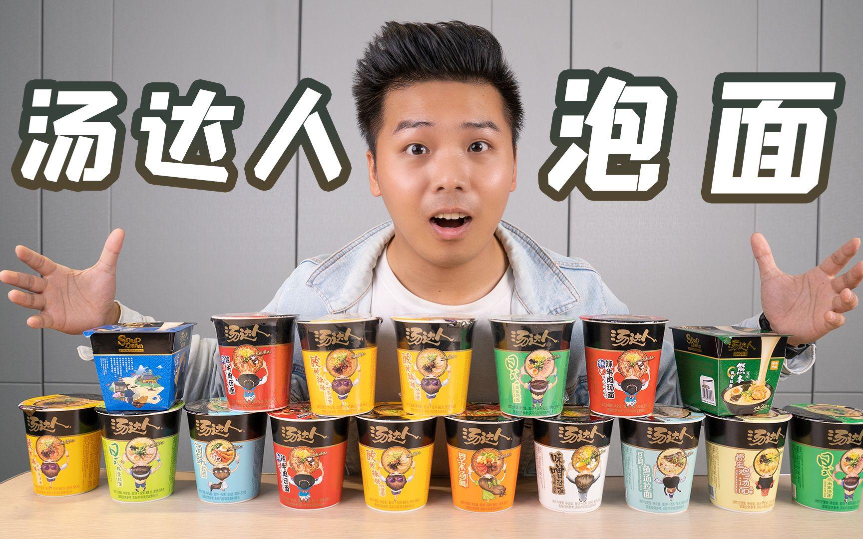 试吃汤达人全部口味的泡面! 哪一款味道最好吃?