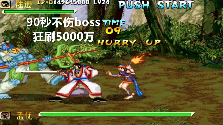 永恒唠游戏: 真正的大神, 90秒不伤boss, 狂刷5000万