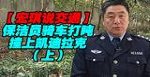 保洁员骑车打盹撞上凯迪拉克(上)【宏琪说交通+监控实录】