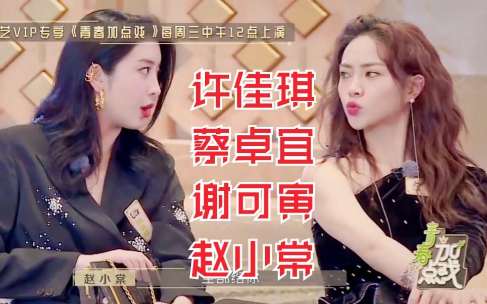 《青春加点戏》抢先看! 许佳琪/蔡卓宜/赵小棠/谢可寅/张钰