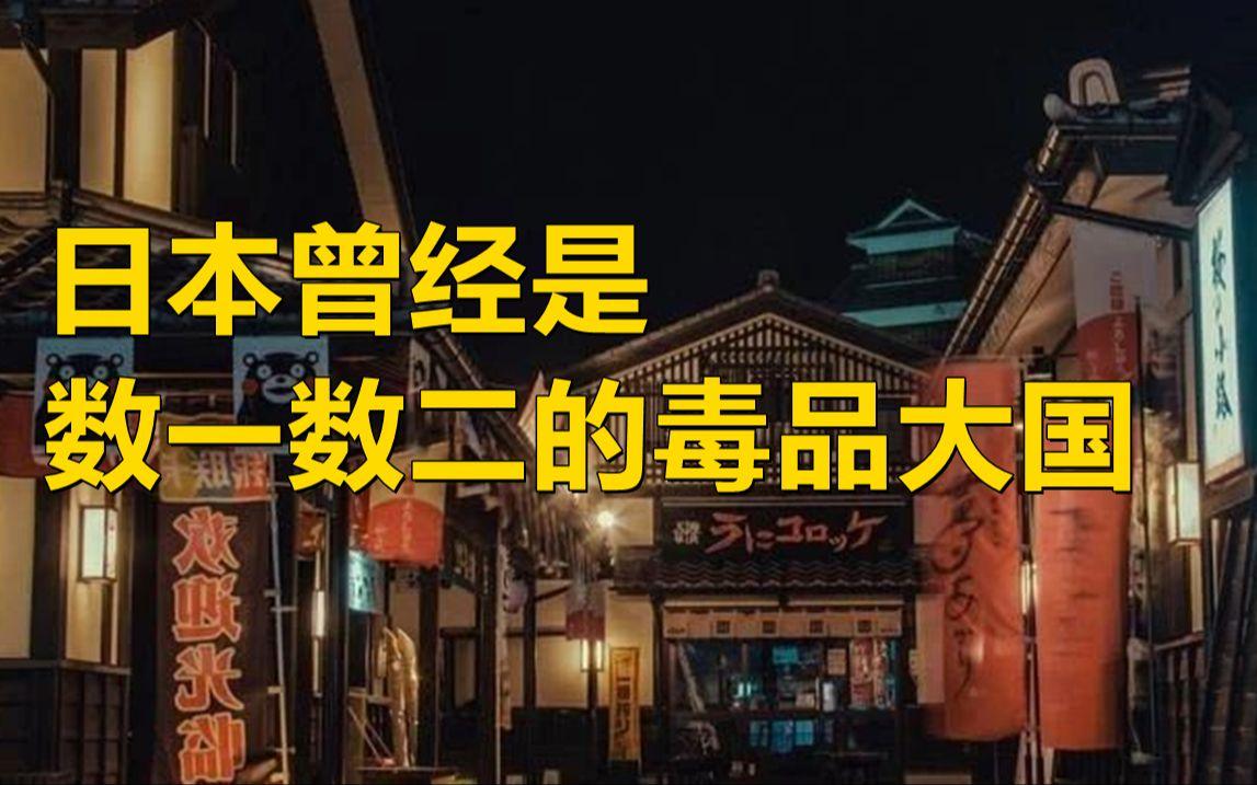 日本曾经是数一数二的毒品大国