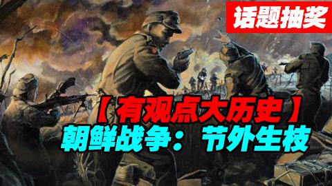 【话题&抽奖】朝鲜战争--节外生枝!!