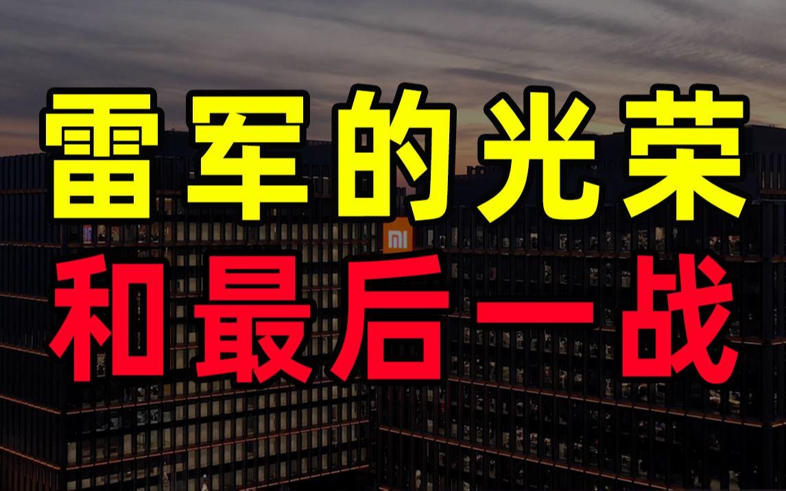 【半佛】雷军的光荣与最后一战