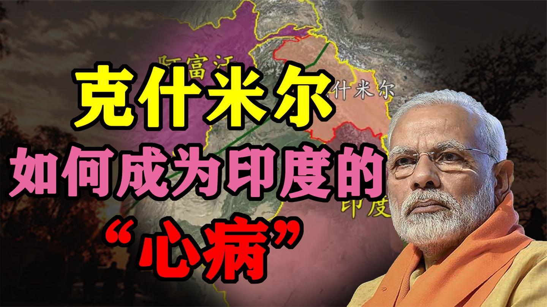 克什米尔为什么是印度的心病? 印度真的拿不下吗?
