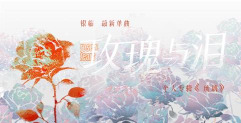 【银临】玫瑰与泪——新专辑《琉璃》最新单曲