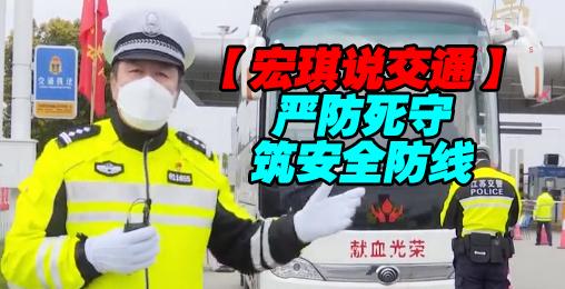 严防死守筑安全防线【宏琪说交通+监控实录】