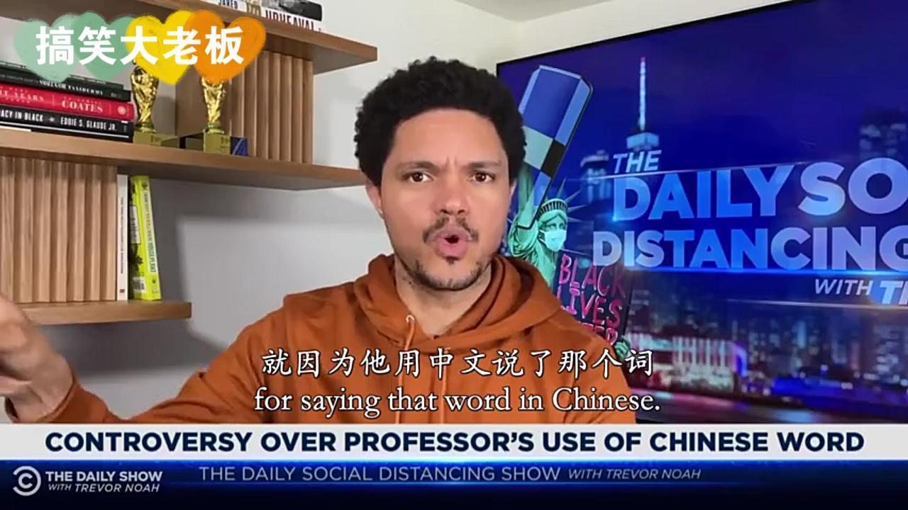 """【崔娃每日秀】崔娃: 中文里的""""那个"""", 被学生投诉种族歧视, 进而被学校停职调查, 我们应该多了解彼此的文化, 否则这样的误会和烦恼会没完没了"""