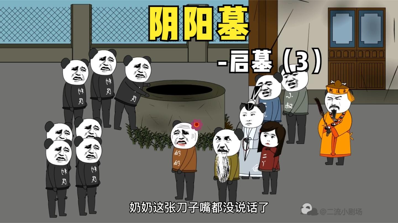 【阴阳墓-23】奇怪古井, 人掉下去就没了?