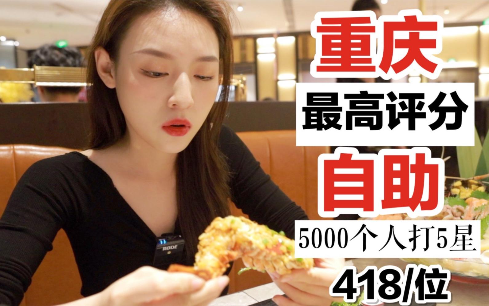 花418元吃 5000人给出五星好评的海鲜自助, 同行小伙伴馋的想打我!