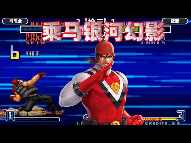 拳皇2002: 一拳超人拉尔夫名不虚传,两次隐藏大招打飞薇普