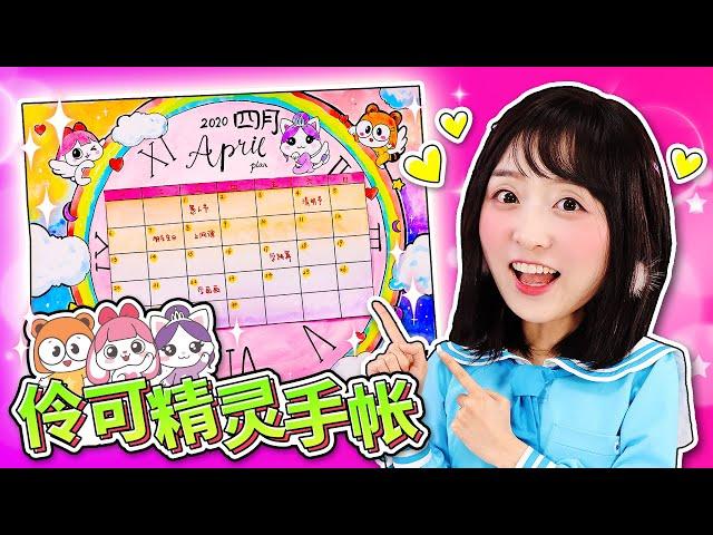快和小葩一起來做伶可精靈彩虹手帳吧!diy rainbow handbook 小伶玩具 | xiaoling toy