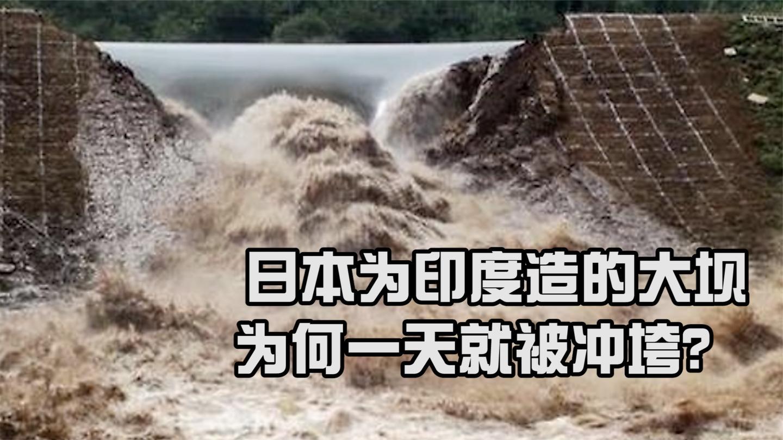 日本帮印度造了42年水坝, 完工一天就被冲垮, 这是天灾还是人祸?