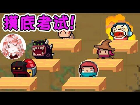 【元氣騎士•Soul Knight】猜技能!有控制,有输出,能防御,还能回血?太Bug啦