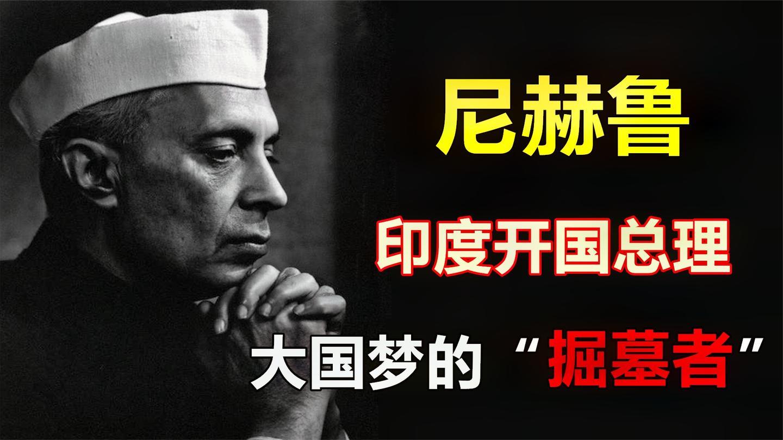 """""""印度教父"""", 强权总理, 尼赫鲁的跌宕人生"""