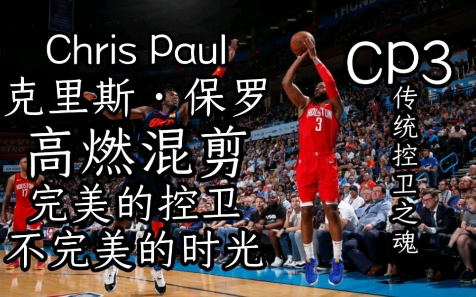 【超燃】完美的控卫, 不完美的时光 CP3克里斯保罗超燃混剪!