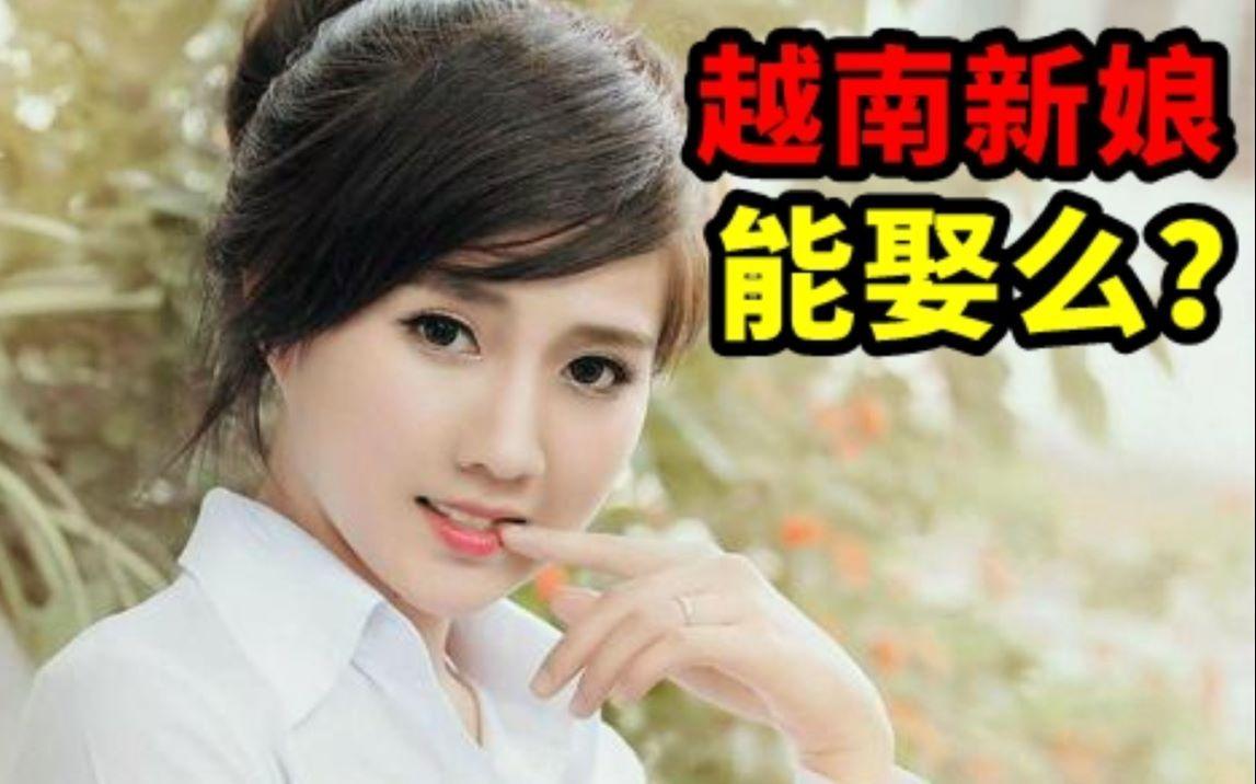 【欲望国度】越南新娘为何这么出名?