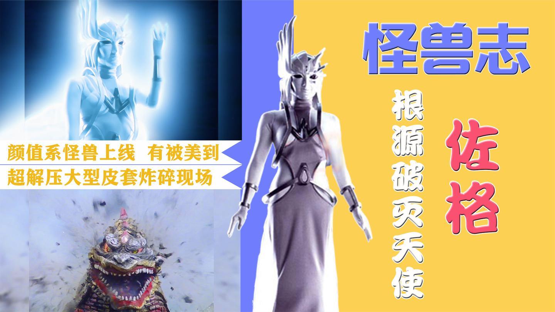 【怪兽志】佐格 - 天使姐姐登场 还能有这么好看的怪兽? (bushi)