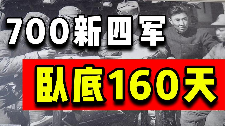 """1943年, 新四军700人""""叛变投敌"""", 为何会受到粟裕的称赞?"""