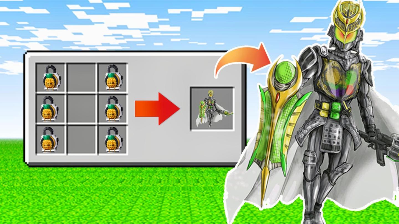 【木鱼】我的世界: 收集各种锁种, 变身开启超强极武形态!