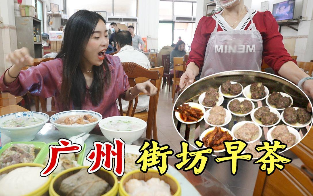 广州最便宜的街坊早茶? 6元一笼随便选, 人均15吃到撑!
