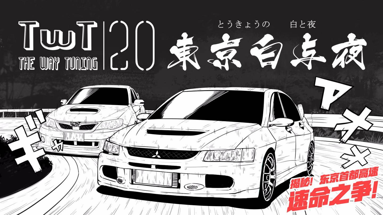 揭秘! 东京首都高速地下飙车全纪实! TWT20《东京白与夜》!