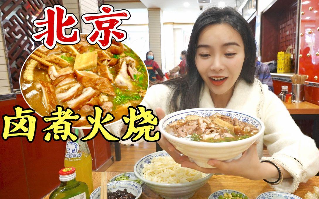 北京最火卤煮55一碗? 吃着炸酱面就着蒜, 再来一瓶牛二, 太过瘾!
