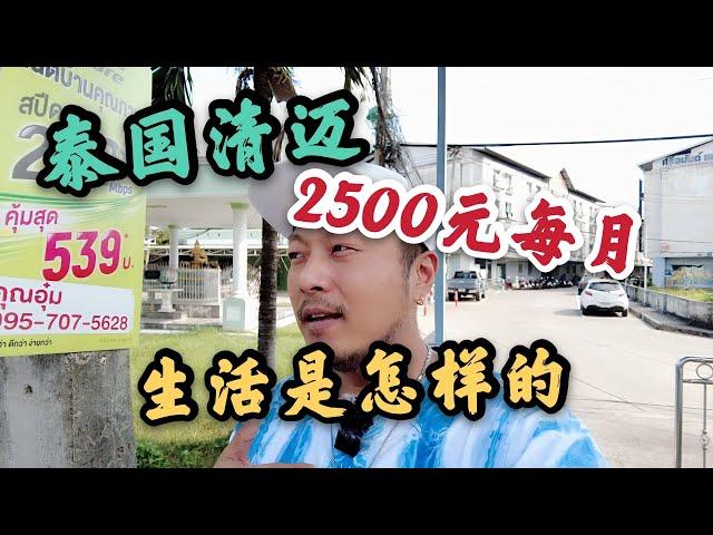 泰国清迈,2500元每月的生活是怎样的?吃穿住行,真实走访