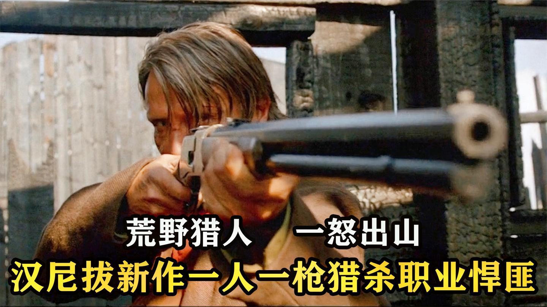 汉尼拔最新西部大片, 妻儿被霸凌致死, 荒野猎人为复仇独战悍匪!