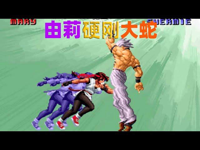 拳皇2002: 由莉隐藏大招硬刚大蛇,看谁的威力更加强大