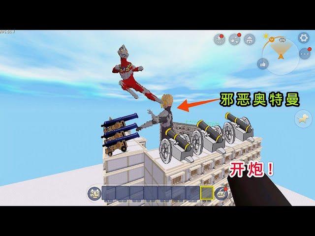 【狗华】迷你世界: 邪恶瑞斯入侵,大表哥制作超级炮台,帮助迪迦消灭他