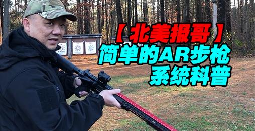 【北美报哥】简单说说什么是AR突击步枪